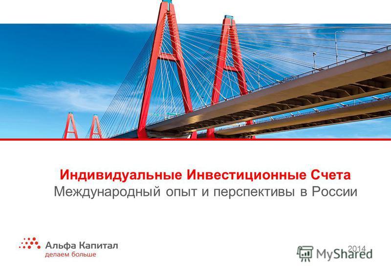 Индивидуальные Инвестиционные Счета Международный опыт и перспективы в России 2014