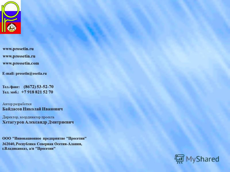 Автор разработки Байдасов Николай Иванович Директор, координатор проекта Хетагуров Александр Дмитриевич