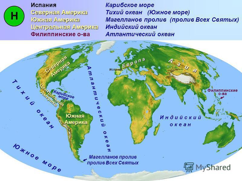 А т л а н т и ч е с к и й о к е а н Ю ж н о е м о р е Т и х и й о к е а н Филиппинские о-ва А з и я Е в р о п а Карибское море Северная Америка Южная Америка Центральная Америка Магелланов пролив пролив Всех Святых И н д и й с к и й о к е а н Испания