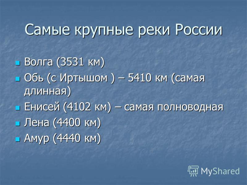 Самые крупные реки России Волга (3531 км) Волга (3531 км) Обь (с Иртышом ) – 5410 км (самая длинная) Обь (с Иртышом ) – 5410 км (самая длинная) Енисей (4102 км) – самая полноводная Енисей (4102 км) – самая полноводная Лена (4400 км) Лена (4400 км) Ам