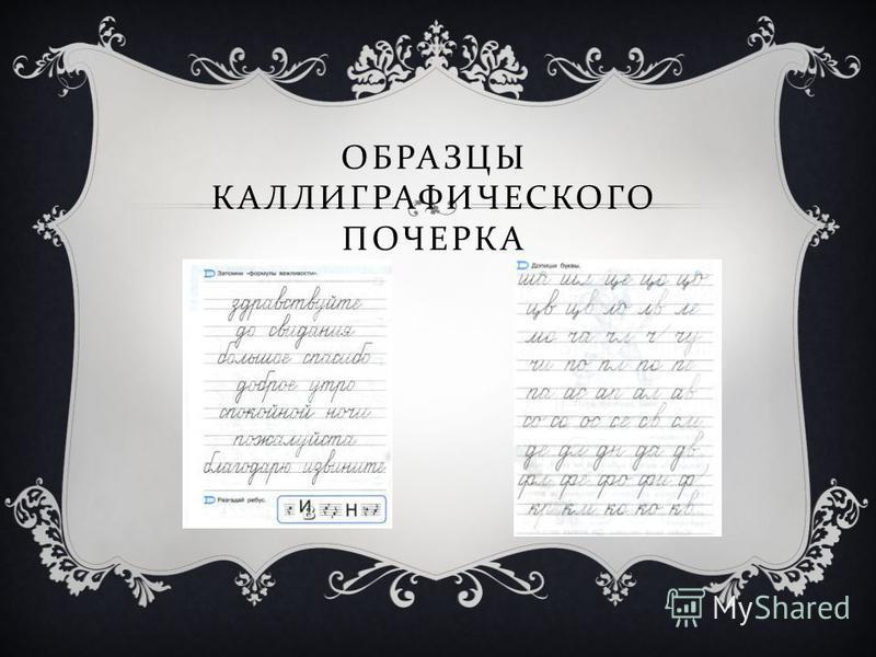 ОБРАЗЦЫ КАЛЛИГРАФИЧЕСКОГО ПОЧЕРКА