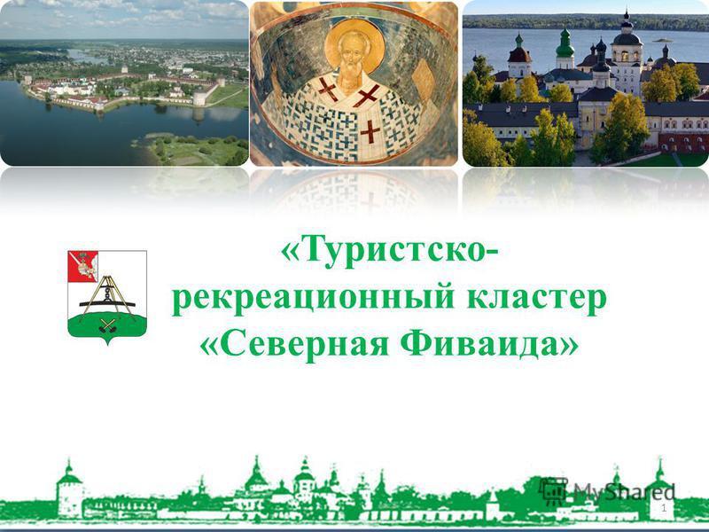 «Туристско- рекреационный кластер «Северная Фиваида» 1