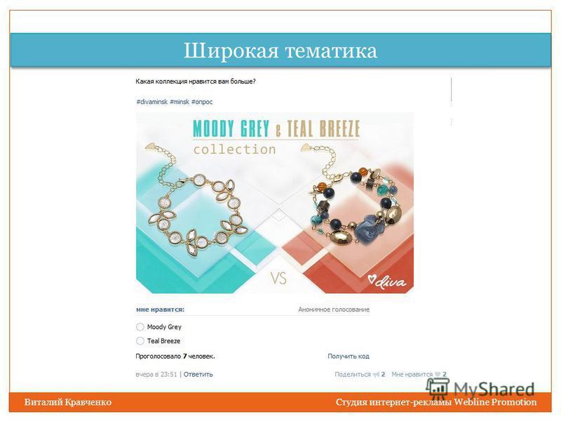Широкая тематика Виталий Кравченко Студия интернет-рекламы Webline Promotion