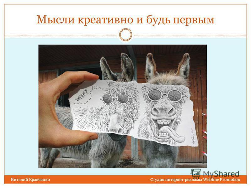 Виталий Кравченко Студия интернет-рекламы Webline Promotion Мысли креативно и будь первым