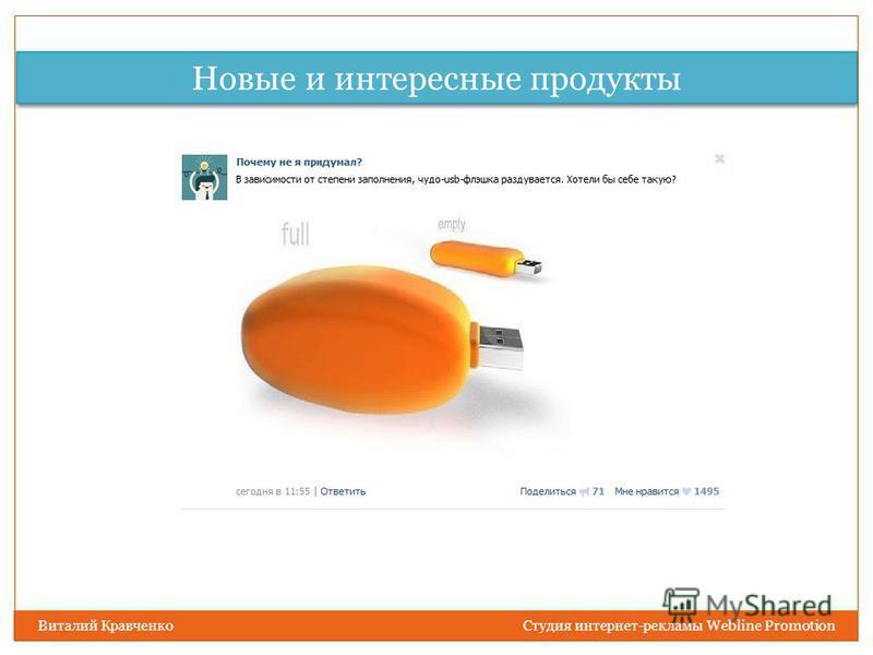 Новые и интересные продукты Виталий Кравченко Студия интернет-рекламы Webline Promotion
