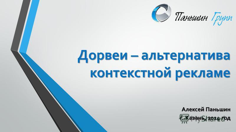 Дорвеи – альтернатива контекстной рекламе Алексей Паньшин г. Казань, 2014 год