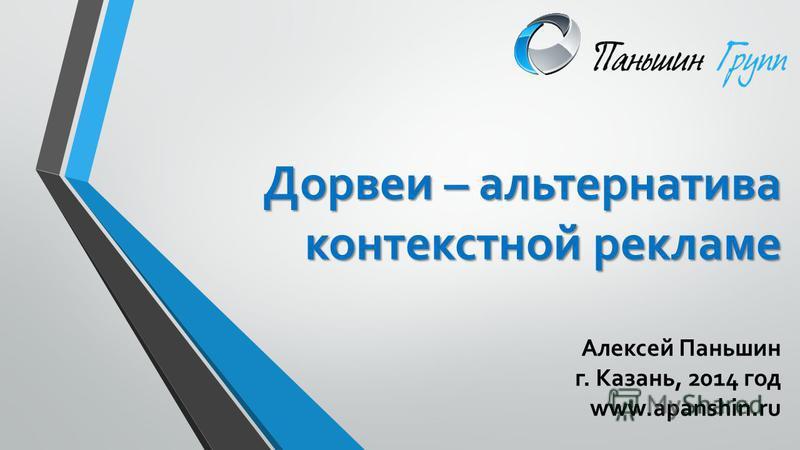 Дорвеи – альтернатива контекстной рекламе Алексей Паньшин г. Казань, 2014 год www.apanshin.ru