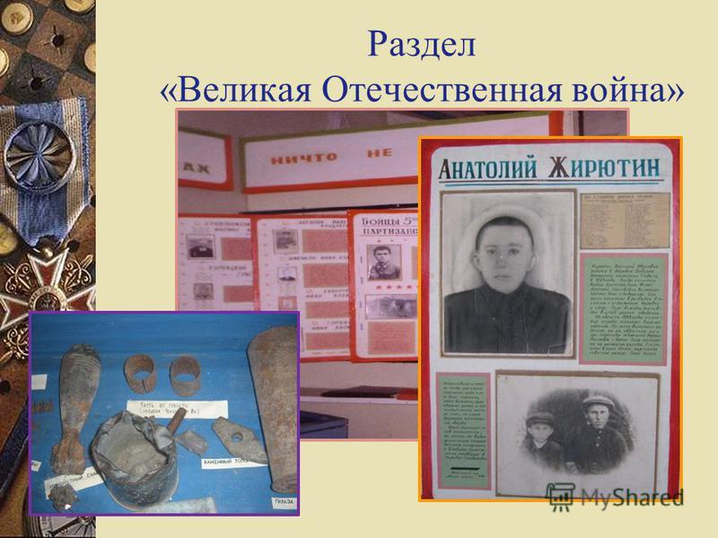 Раздел «Великая Отечественная война»