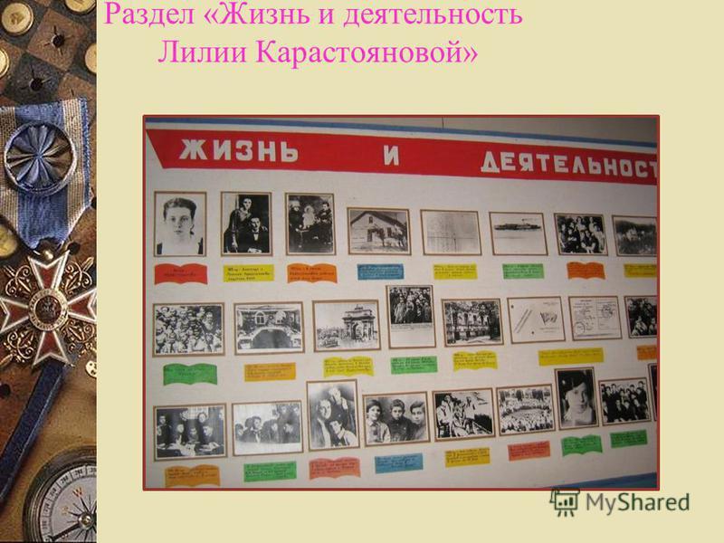 Раздел «Жизнь и деятельность Лилии Карастояновой»