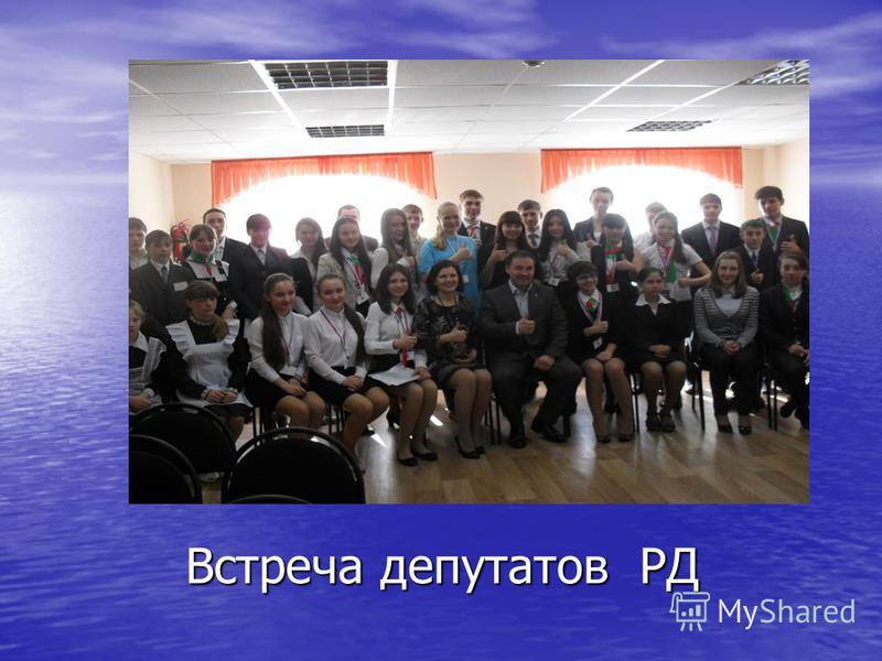 Встреча депутатов РД