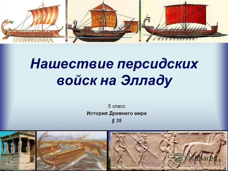 Нашествие персидских войск на Элладу 5 класс История Древнего мира § 35