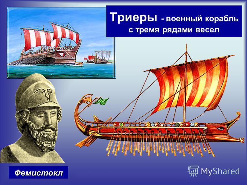 Триеры - военный корабль с тремя рядами весел Фемистокл