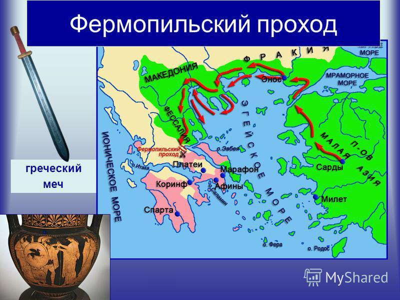 греческий меч Фермопильский проход
