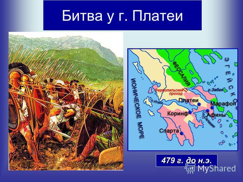 479 г. до н.э. Битва у г. Платеи