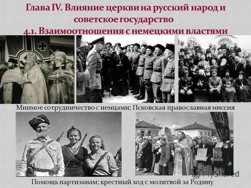 Мнимое сотрудничество с немцами; Псковская православная миссия Помощь партизанам; крестный ход с молитвой за Родину