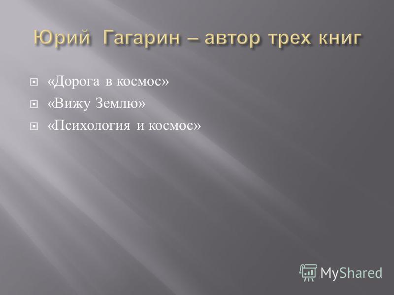« Дорога в космос » « Вижу Землю » « Психология и космос »