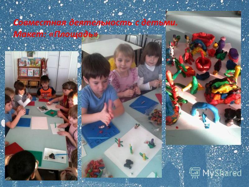 Изготовление макета: «Мой родной поселок!» Совместная деятельность с детьми. Макет: «Площадь»