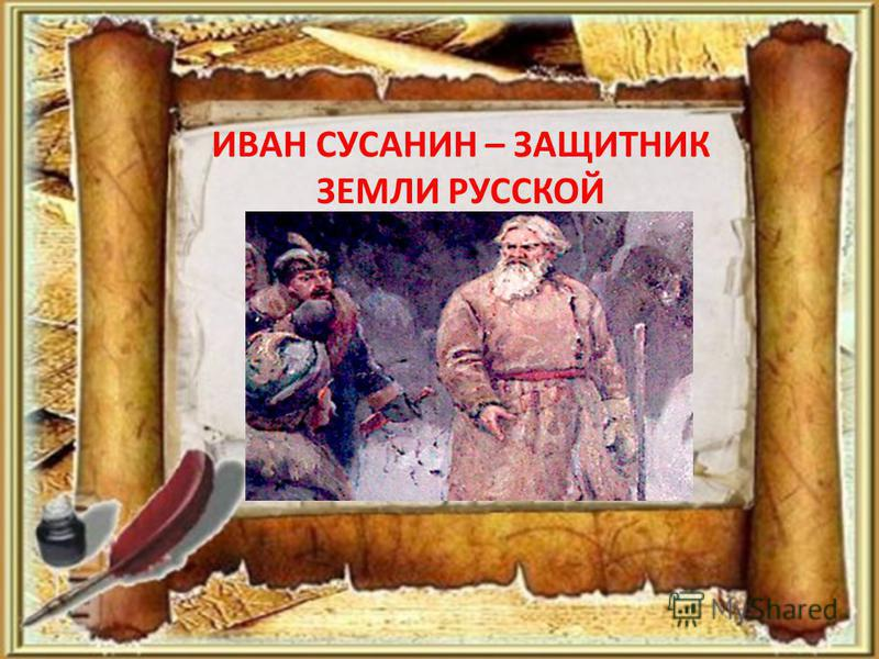 ИВАН СУСАНИН – ЗАЩИТНИК ЗЕМЛИ РУССКОЙ