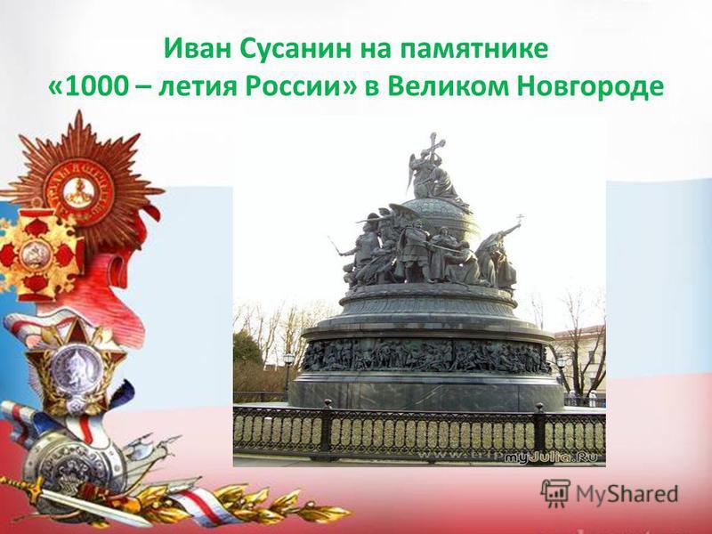 Иван Сусанин на памятнике «1000 – летия России» в Великом Новгороде