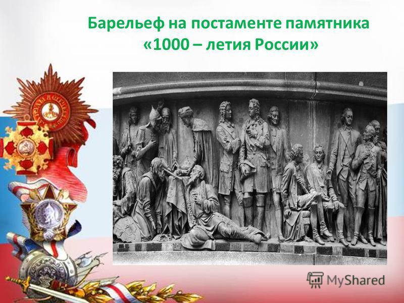 Барельеф на постаменте памятника «1000 – летия России»