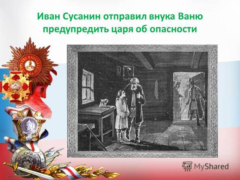 Иван Сусанин отправил внука Ваню предупредить царя об опасности