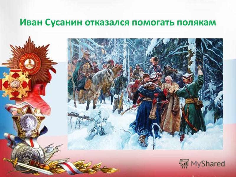 Иван Сусанин отказался помогать полякам