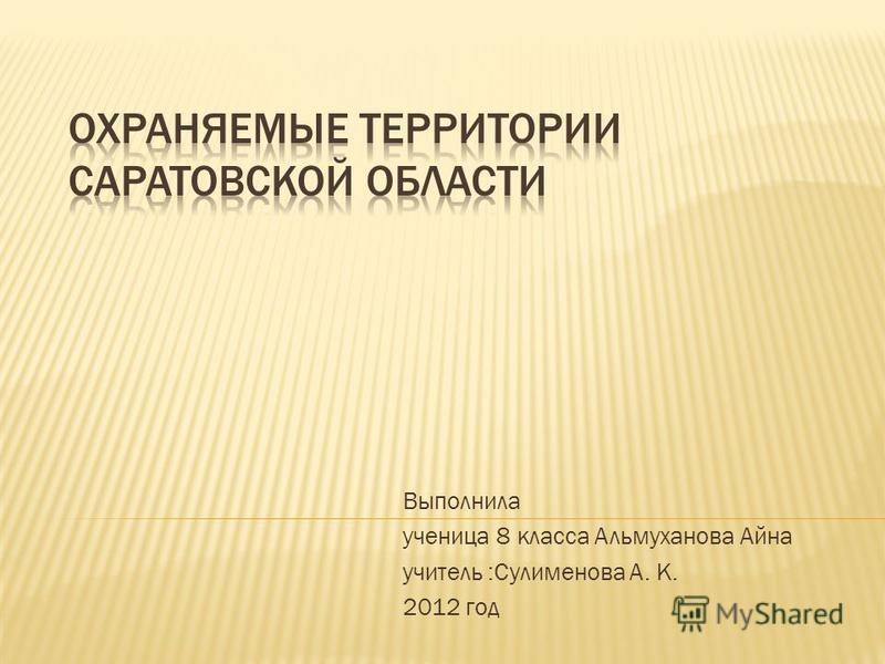 Выполнила ученица 8 класса Альмуханова Айна учитель :Сулименова А. К. 2012 год