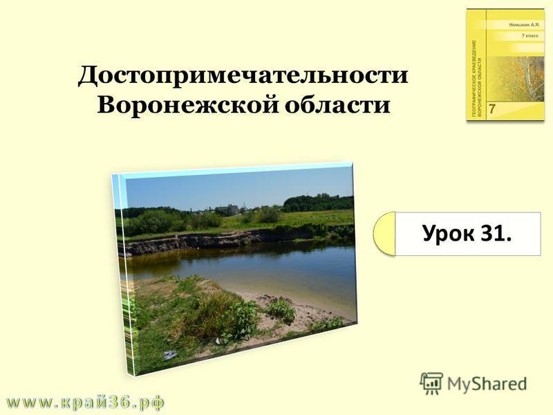 Урок 31. Достопримечательности Воронежской области