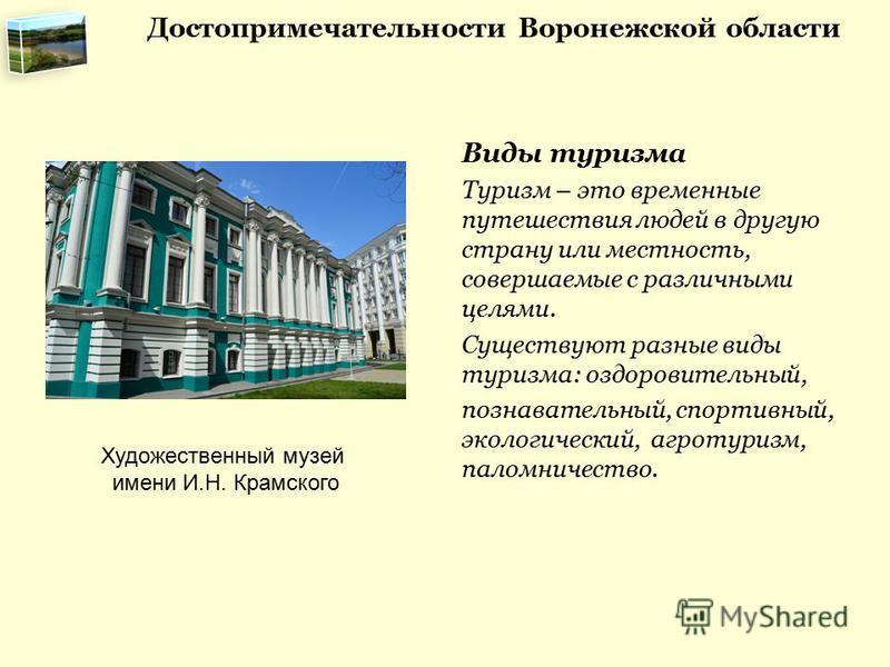 Достопримечательности Воронежской области Виды туризма Туризм – это временные путешествия людей в другую страну или местность, совершаемые с различными целями. Существуют разные виды туризма: оздоровительный, познавательный, спортивный, экологический