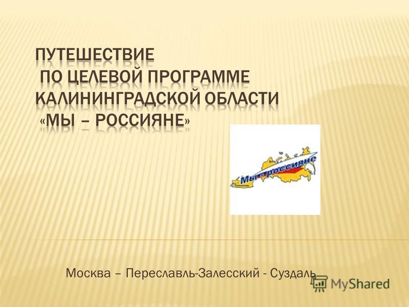 Москва – Переславль-Залесский - Суздаль