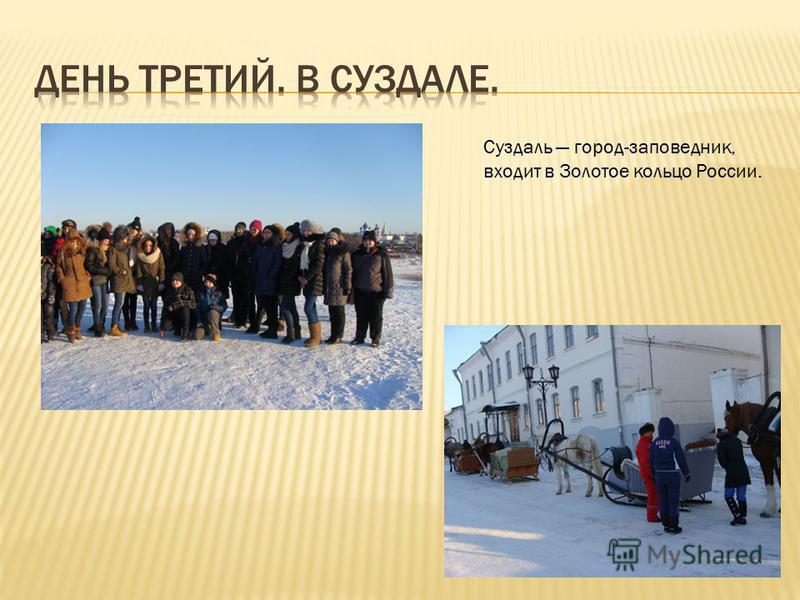 Суздаль город-заповедник, входит в Золотое кольцо России.