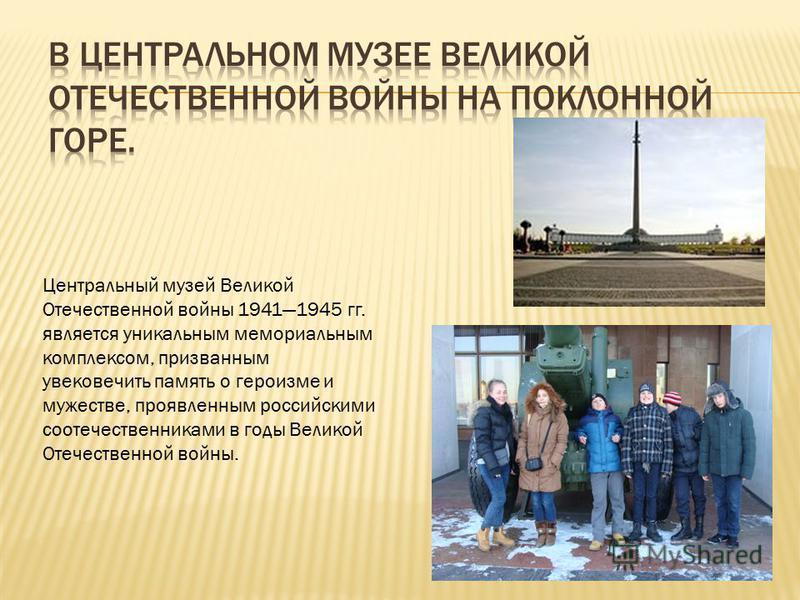 Центральный музей Великой Отечественной войны 19411945 гг. является уникальным мемориальным комплексом, призванным увековечить память о героизме и мужестве, проявленным российскими соотечественниками в годы Великой Отечественной войны.