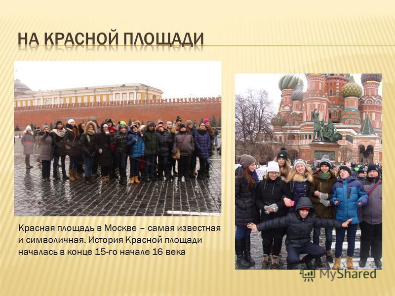 Красная площадь в Москве – самая известная и символичная. История Красной площади началась в конце 15-го начале 16 века