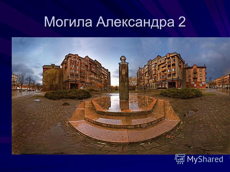 Могила Александра 2