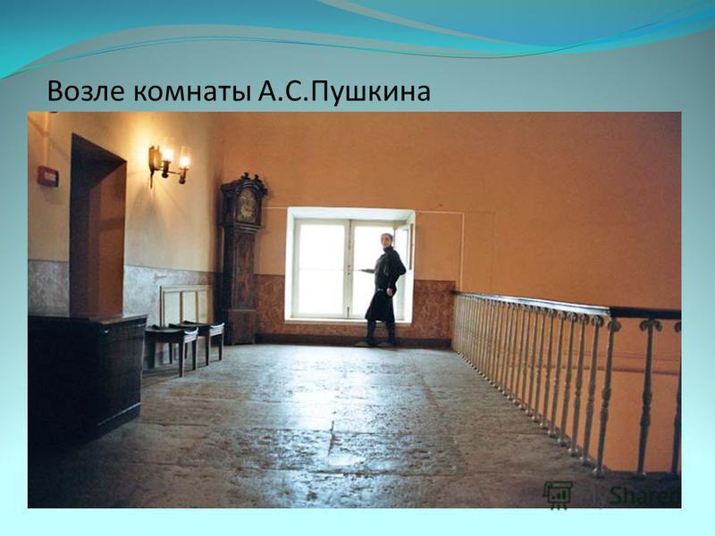 Возле комнаты А.С.Пушкина