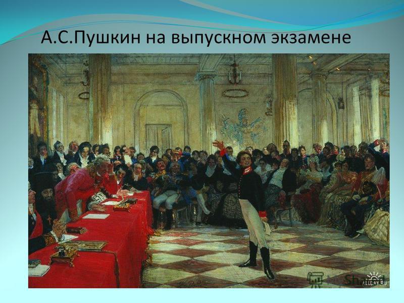 А.С.Пушкин на выпускном экзамене