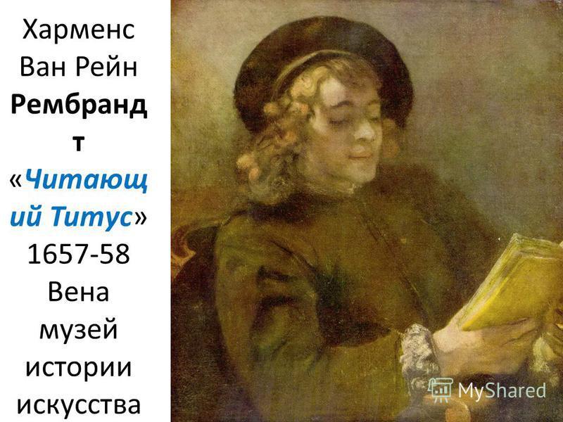 Харменс Ван Рейн Рембранд т «Читающ ий Титус» 1657-58 Вена музей истории искусства 19