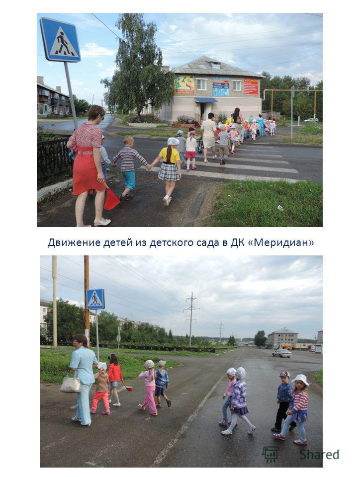 Движение детей из детского сада в ДК «Меридиан»