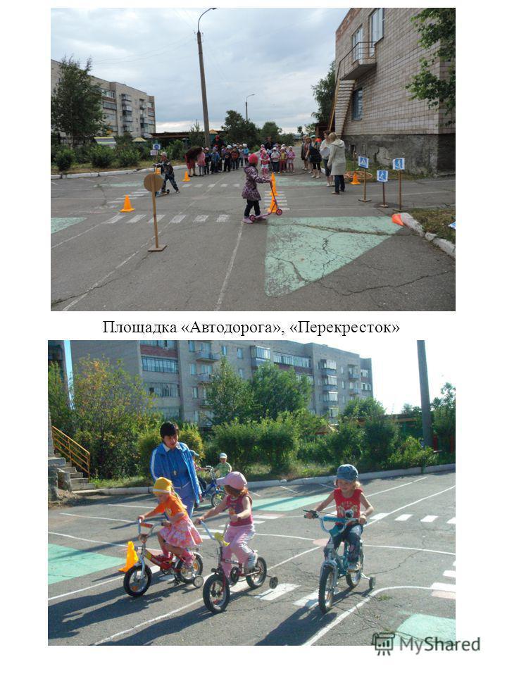 Площадка «Автодорога», «Перекресток»