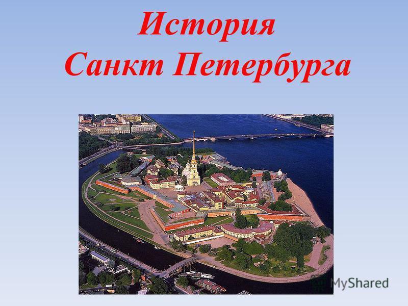 История Санкт Петербурга