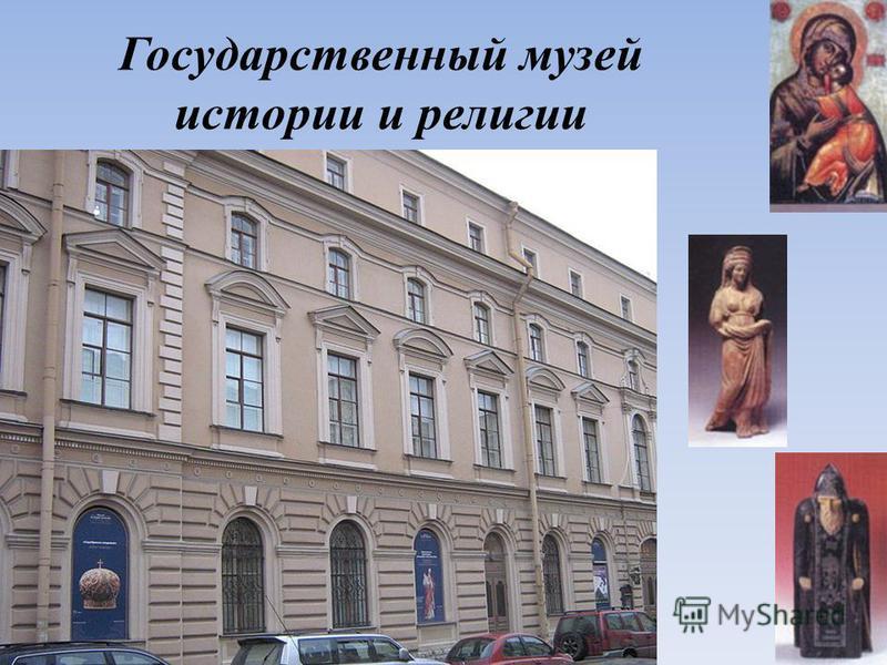 Государственный музей истории и религии
