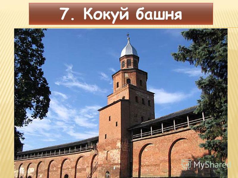 7. Кокуй башня