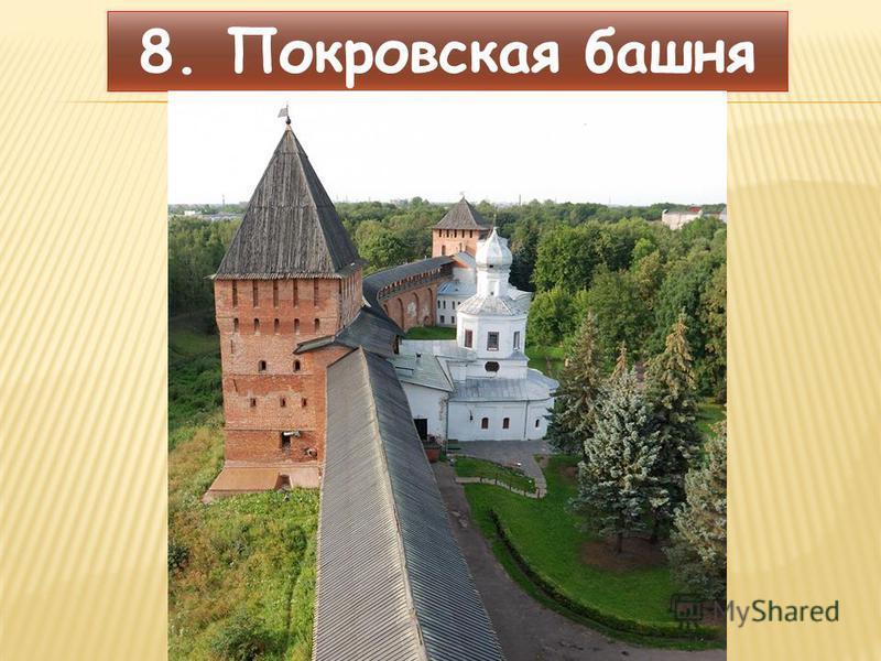 8. Покровская башня