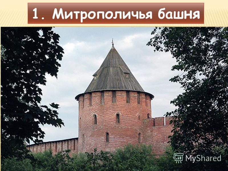 1. Митрополичья башня