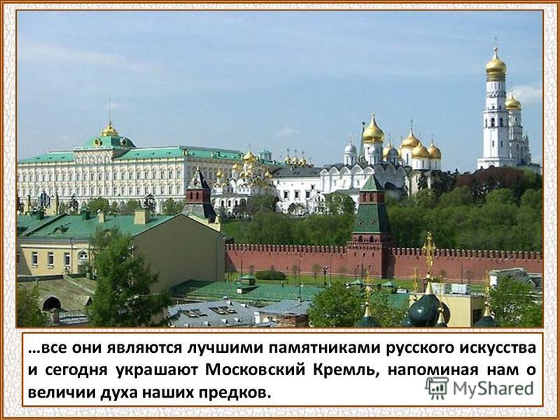 …церковь Иоанна Лествичника со знаменитой на весь мир колокольней «Иван Великий»…
