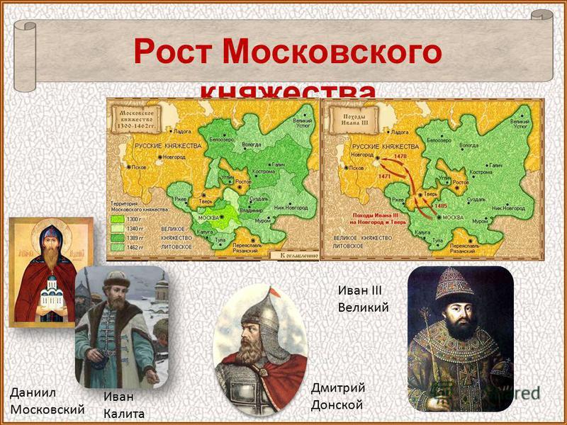Первые русские цари Иван III Великий (1440 – 1505) XV – XVII века Иван IV Грозный (1530 – 1584)