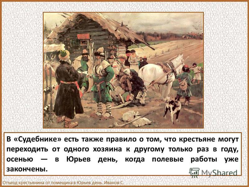 При Иване III был составлен «Судебник» общерусский свод законов того времени. Судебник Ивана III Судебник великого князя Ивана III Васильевича