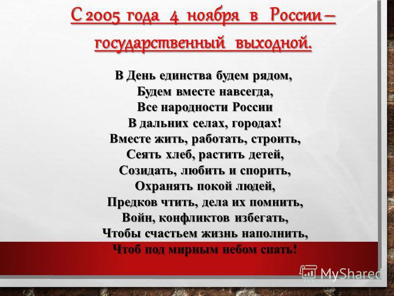 В День единства будем рядом, Будем вместе навсегда, Будем вместе навсегда, Все народности России Все народности России В дальних селах, городах! В дальних селах, городах! Вместе жить, работать, строить, Вместе жить, работать, строить, Сеять хлеб, рас