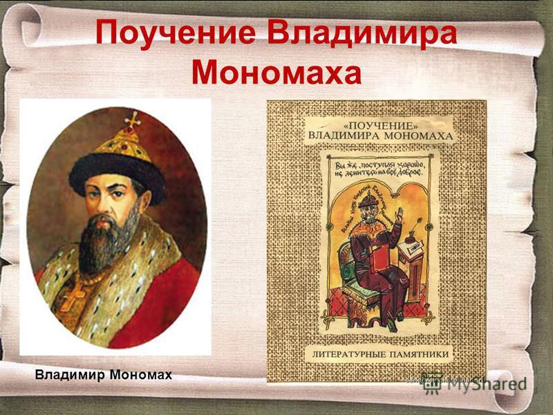 Поучение Владимира Мономаха Владимир Мономах