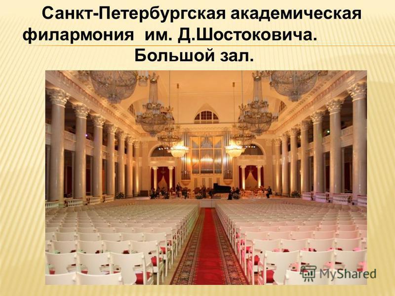 Санкт-Петербургская академическая филармония им. Д.Шостоковича. Большой зал.